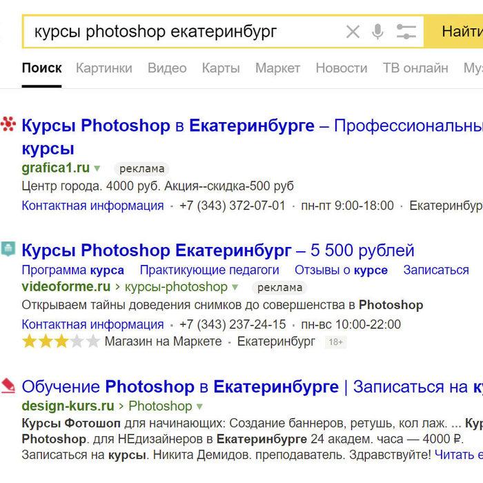 Обучение продвижение сайтов екатеринбург сайт компании prorab