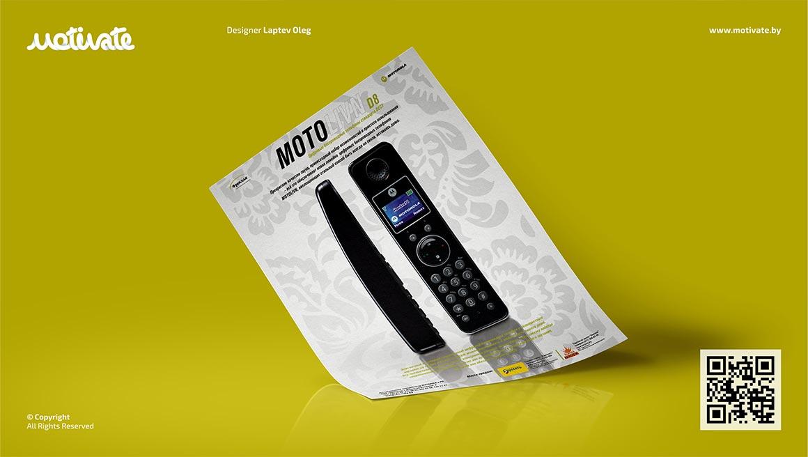 Листовка «Motorola»