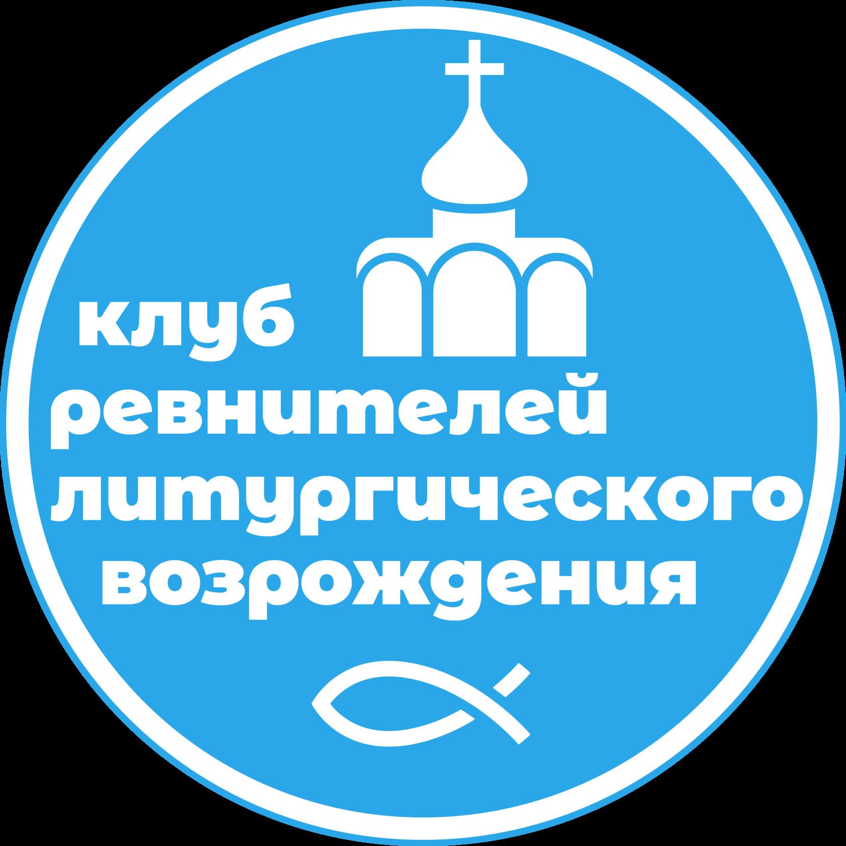 Клуб ревнителей литургического возрождения