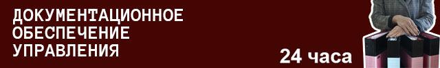 дистанционное обучение повышение квалификации документальное обеспечение канцелярия общий отдел  омгу им. достоевского