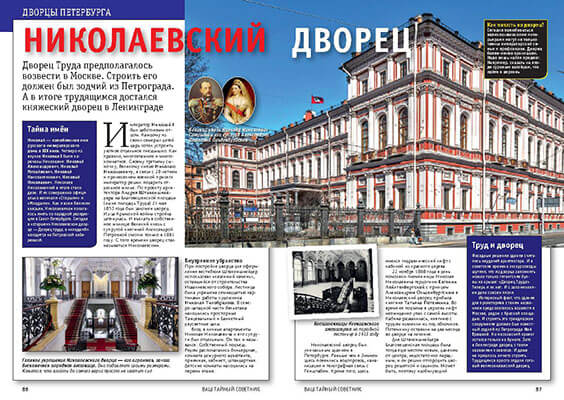 Николаевский  (дворец Труда). История