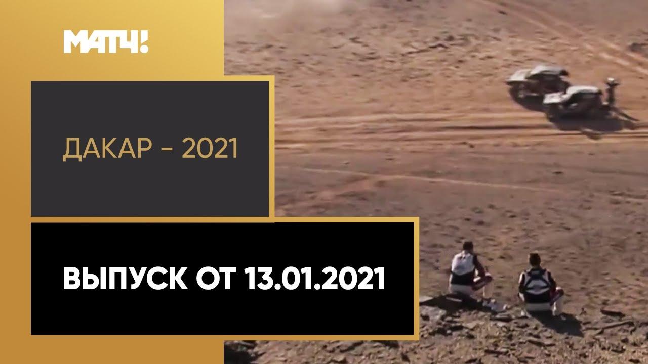 Дакар 2021: Девятый этап