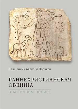 Раннехристианская община в античном полисе Священник Алексий Волчков
