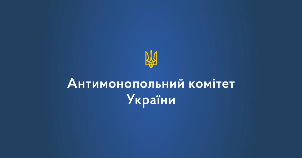 Фото Антимонопольний Комітет України