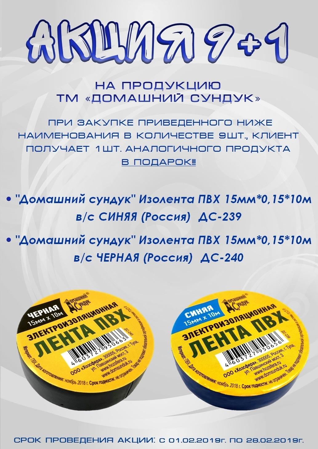 Электроизоляционная лента ПВХ ТМ Домашний Сундук