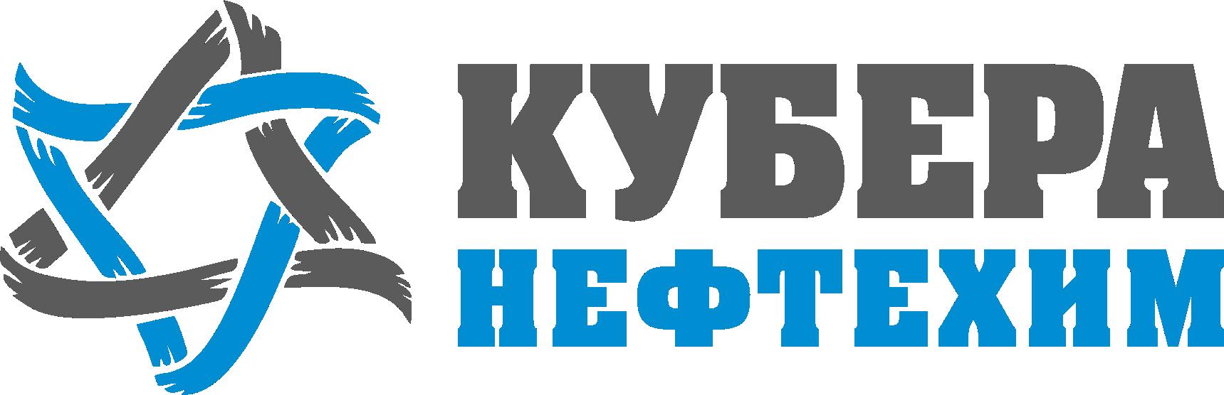 КУБЕРА Нефтехим