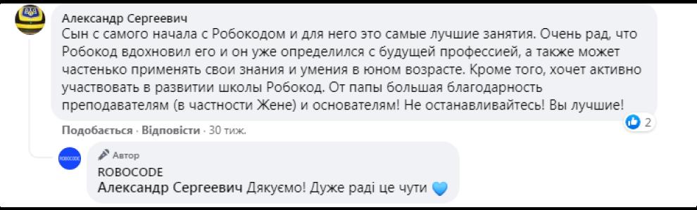 Відгук Олександр Сергійович