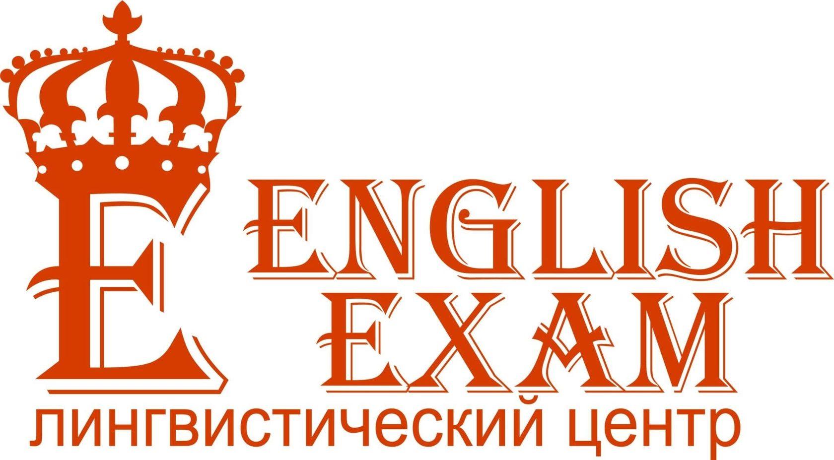 Лингвистический центр English Exam
