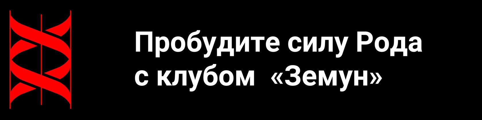 """Клуб """"ЗЕМУН"""""""