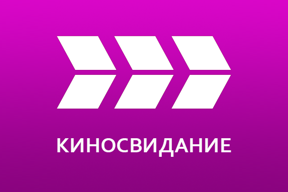 Киносвидание TVIP Media