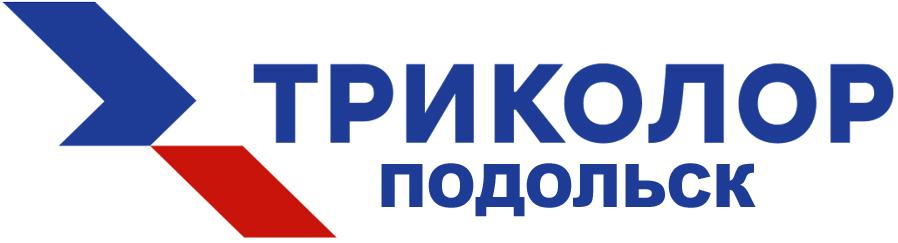 Официальный дилер ТРИКОЛОР ТВ в городе Подольск