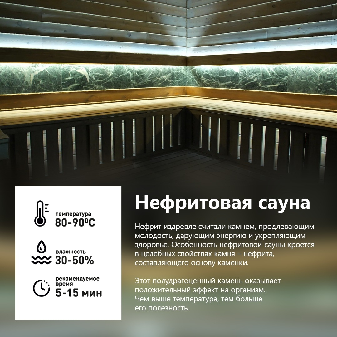Нефритовая сауна в термальном комплексе Клеверспорт