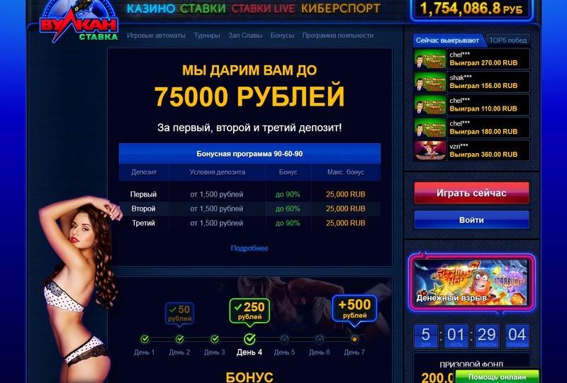 выигрыши в казино азино777