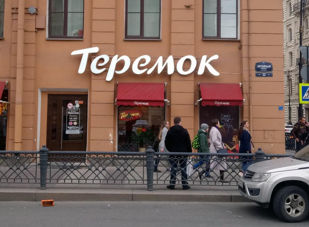 """Новая вывеска """"Теремок"""" на Литейном, 22 в Санкт-Петербурге."""