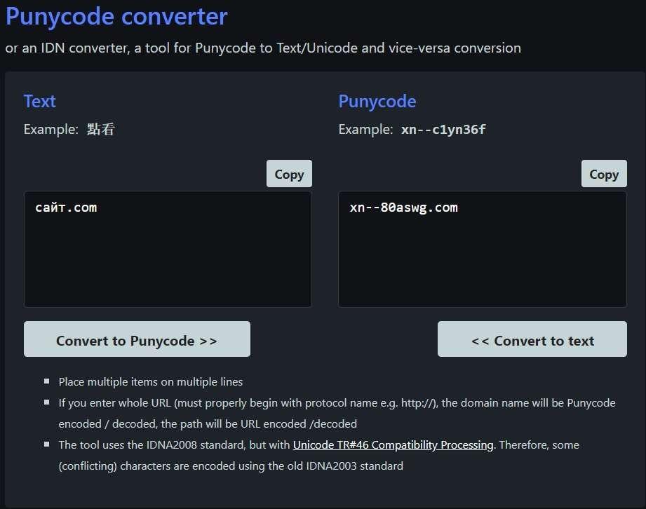 Punycode-формат