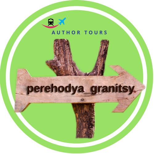Perehodya granitsy