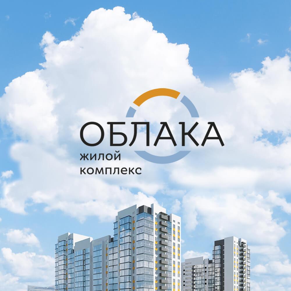 Создание логотипа и разработка фирменного стиля жилого комплекса «Облака»