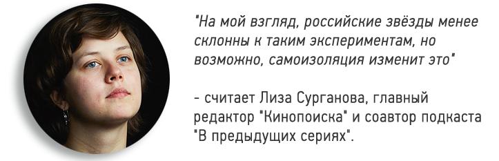 """Лиза Сурганова, главный редактор """"Кинопоиска"""" и соавтор подкаста """"В предыдущих сериях""""."""