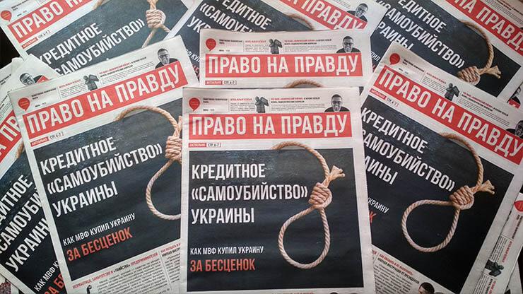 Газета ПРАВО НА ПРАВДУ - фото