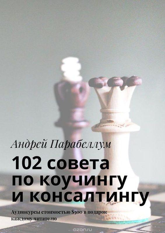102 совета по коучингу и консалтингу