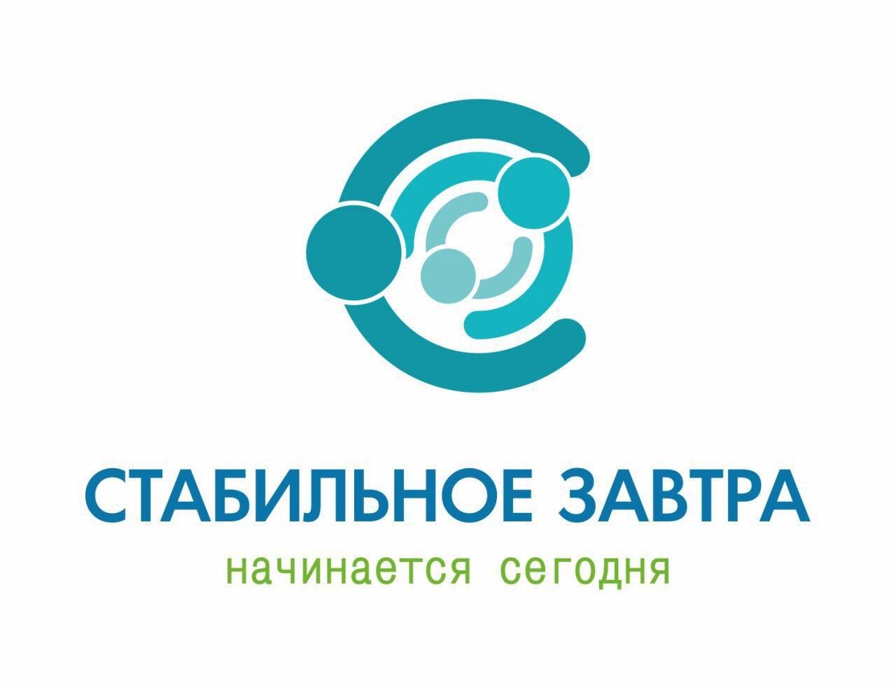 """ООО СБ """"Стабильное завтра"""""""