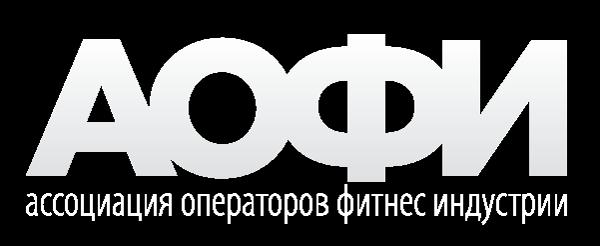 АССОЦИАЦИЯ ОПЕРАТОРОВ ФИТНЕС-ИНДУСТРИИ