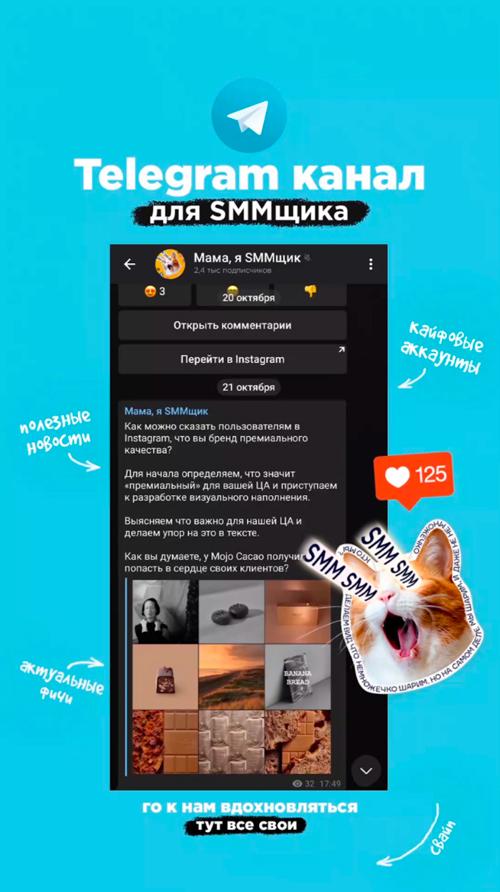 креатив рекламной кампании на подписку в telegram-канал