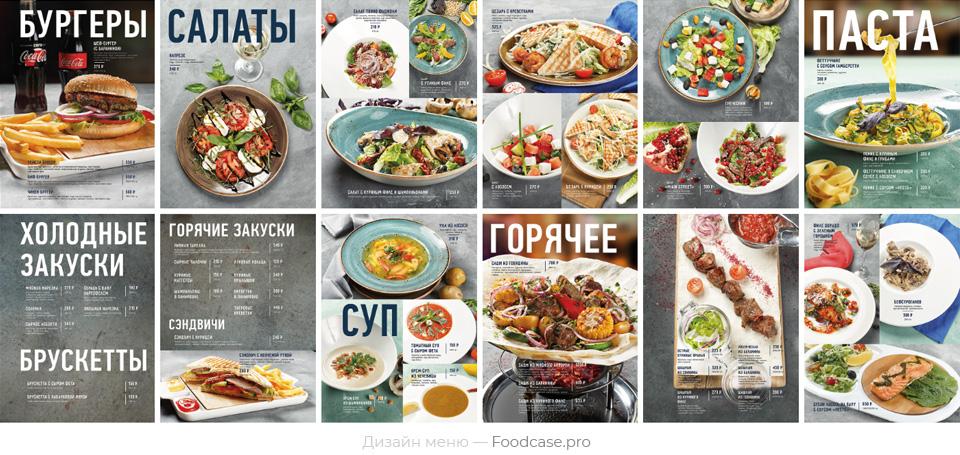 Дизайн меню ресторана фото