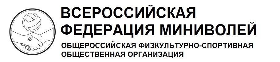 """ОФСОО """"ВСЕРОССИЙСКАЯ ФЕДЕРАЦИЯ МИНИВОЛЕЙ"""""""