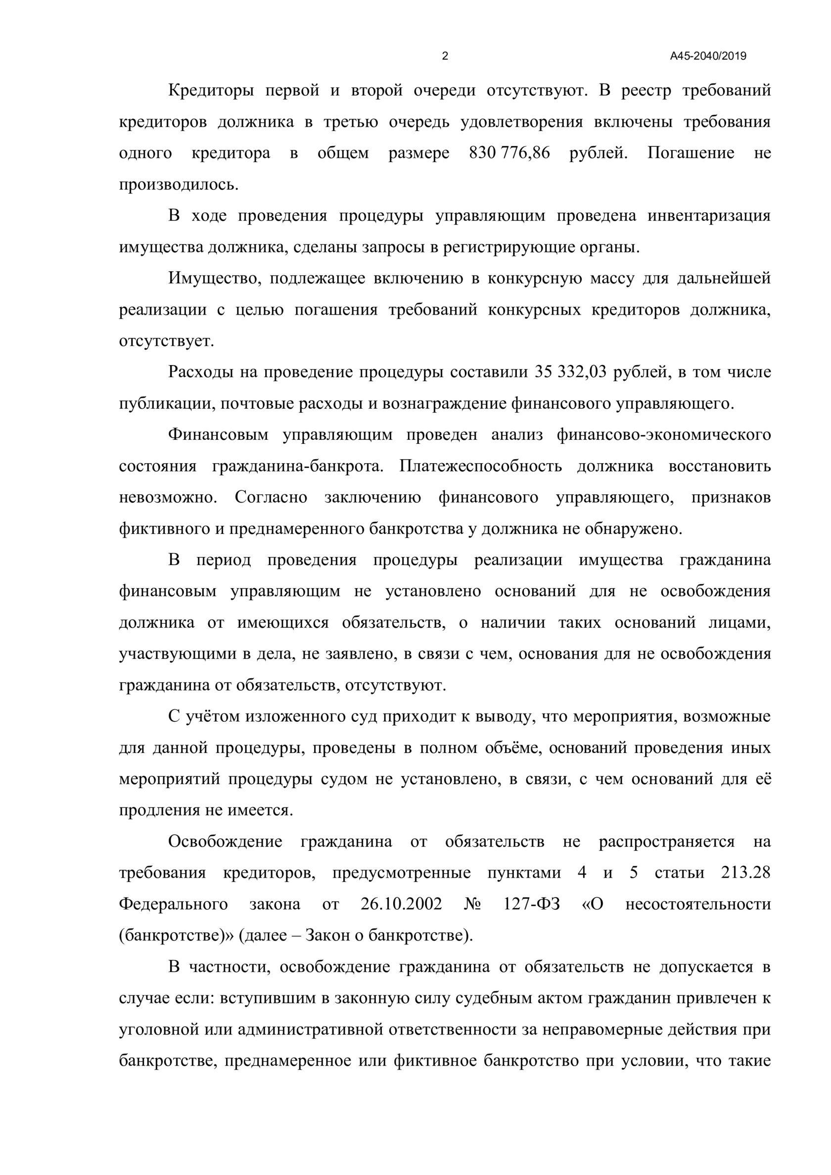 213 28 закона о банкротстве