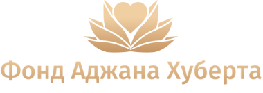 Фонд Аджана Хуберта