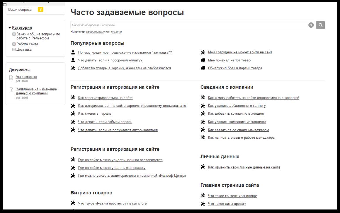 """Раздел """"Часто задаваемые вопросы""""   SobakaPav.ru"""