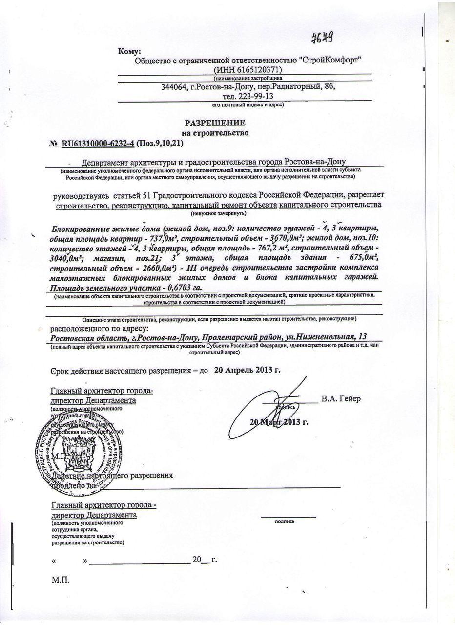 Разрешение на строительство Нижненольная 13