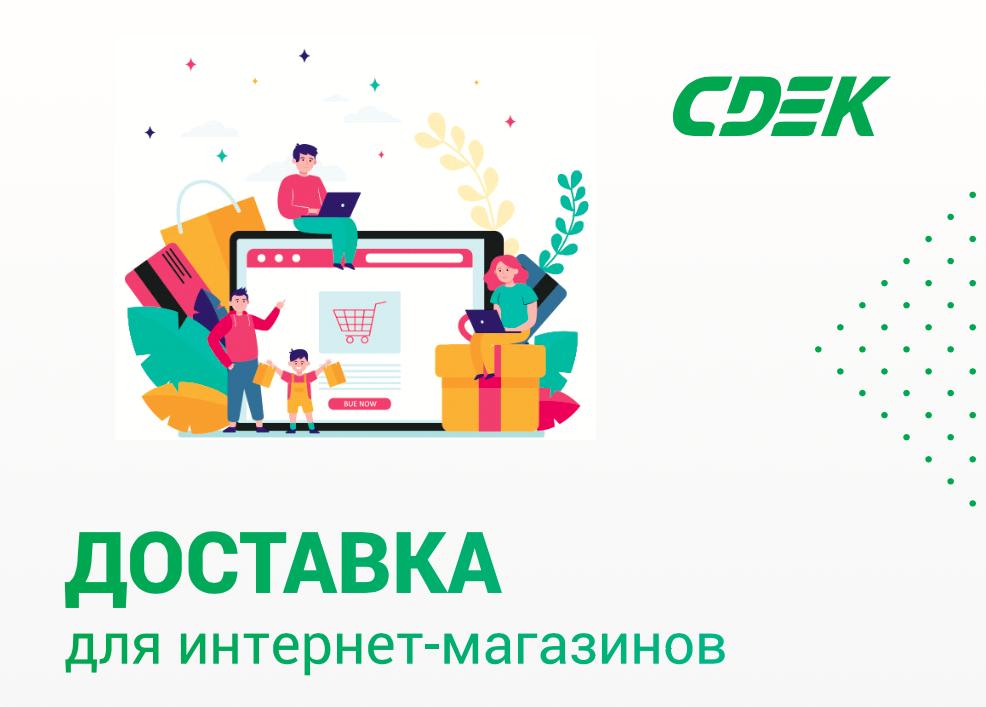Доставка Для Интернет Магазинов Ростов