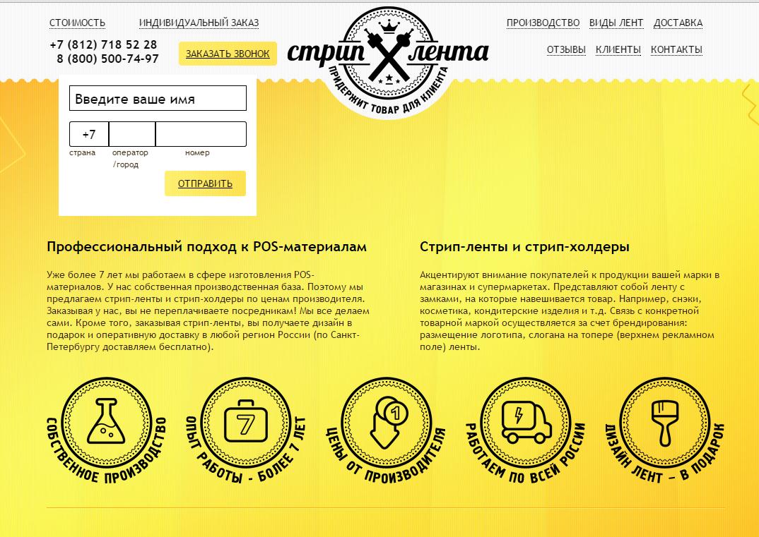 d2f50cc83abf 50 убедительных лендингов российских компаний — часть 1