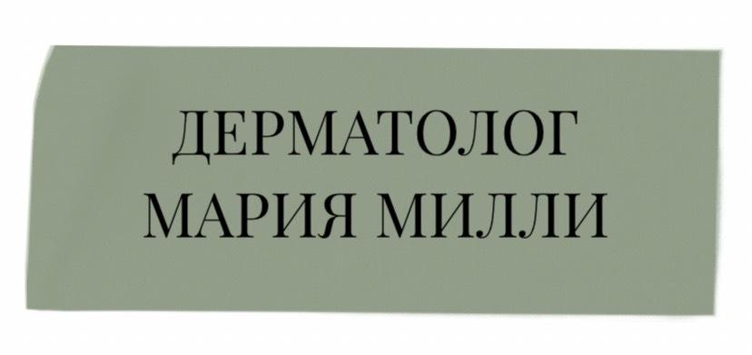 ДЕРМАТОЛОГ МАРИЯ МИЛЛИ
