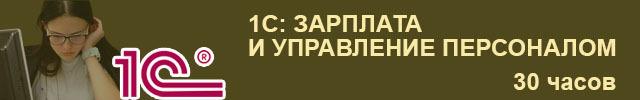 дистанционное обучение повышение квалификации кадровая служба кадровики 1с:зарплата омгу им. достоевского