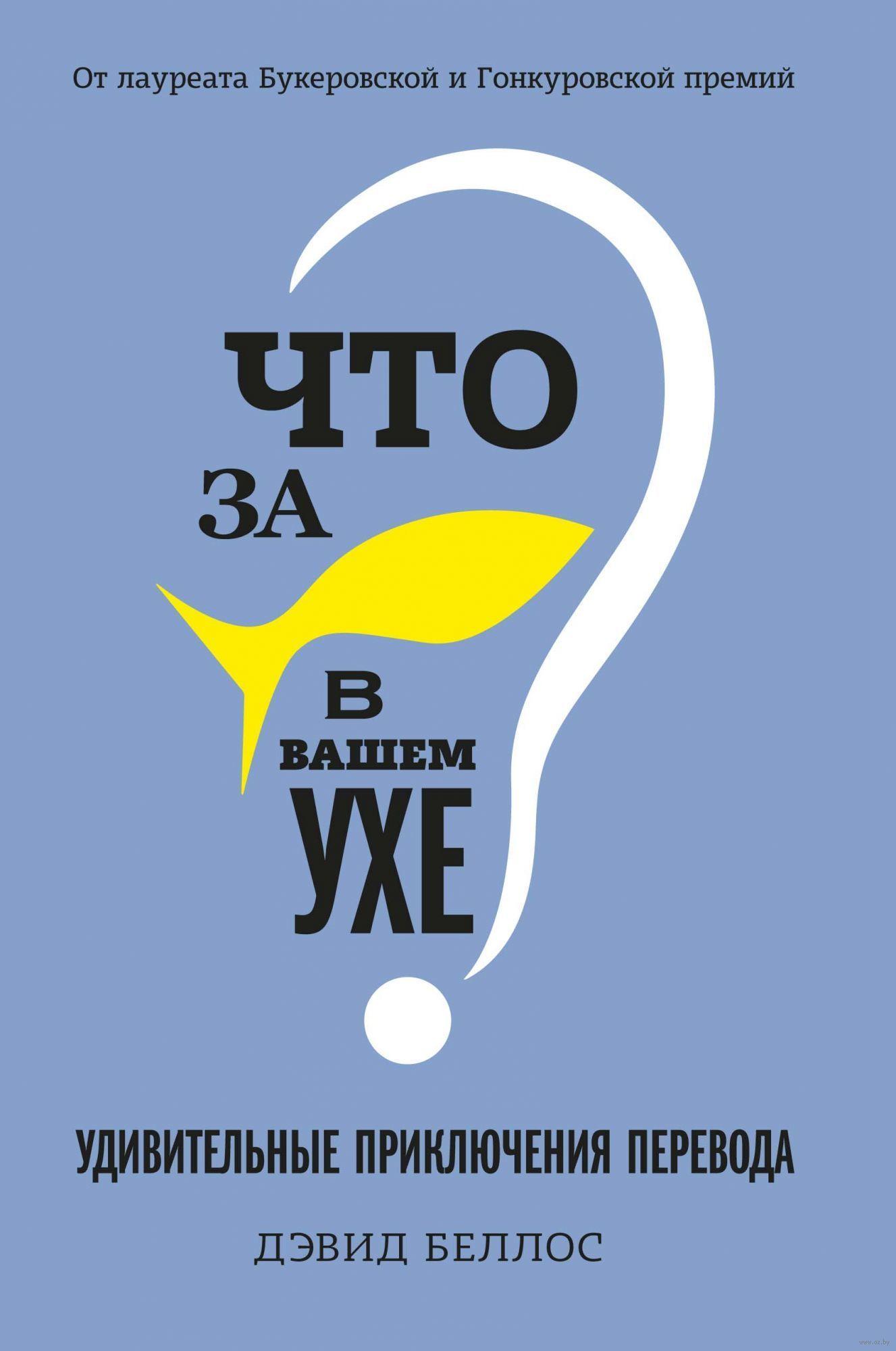 Дэвид Бэллос «Что за рыбка в вашем ухе? Удивительные приключения перевода»
