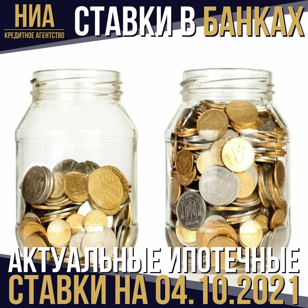 """Текущие ипотечные ставки на """"вторичку"""" в банках на 04.10.2021"""