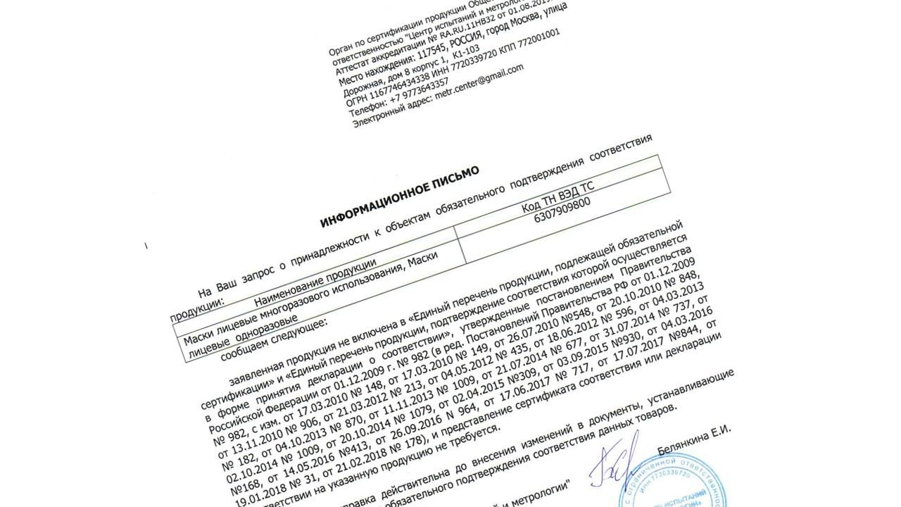 Отказное письмо на одноразовые и многоразовые маски для защиты лица