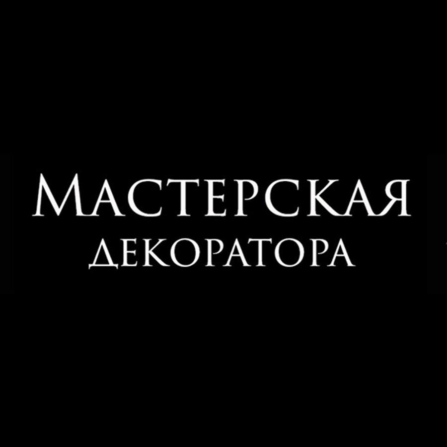 Мастерская декоратора
