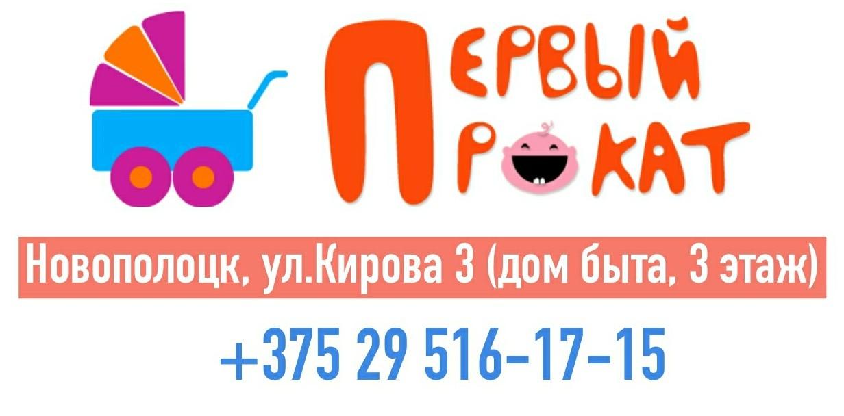 Прокат товаров для детей в Новополоцке