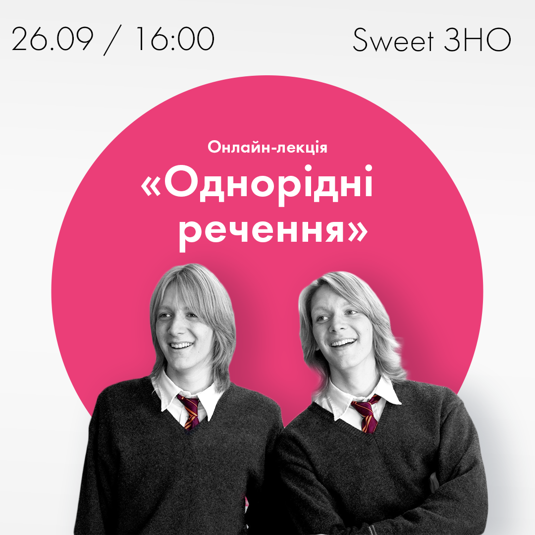 Sweet ЗНО