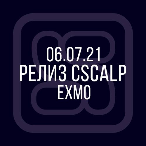 exmo, биржаexmo, криптовалюта, торговля на споте, спот EXMO, скальпинг, CScalp, отзывы о бирже EXMO