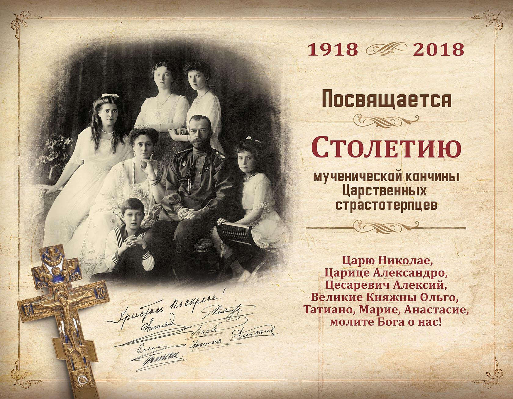 Holy Royal Martyrs, Exhibition, the Royal Family Romanov