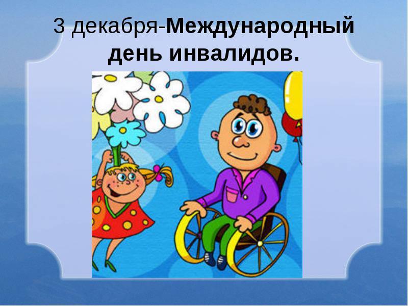 День инвалида поздравление в прозе