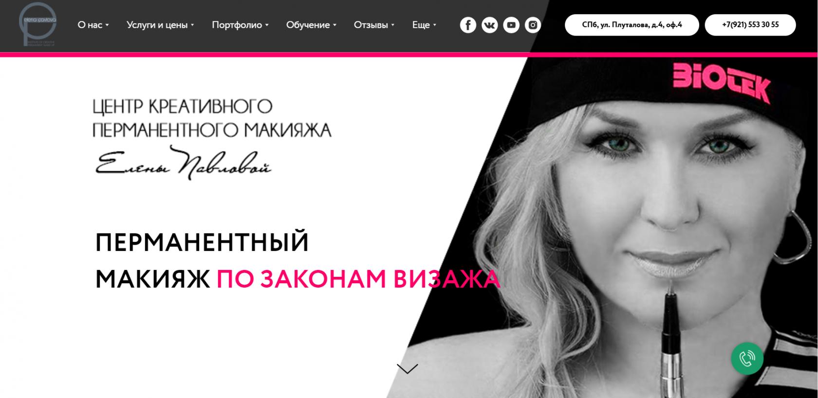 Перманентный макияж в Санкт-Петербурге с адресами Институт перманентного макияжа в спб