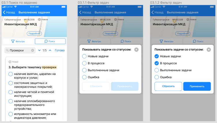 Приложение «Контроль». Поиск задания | SobakaPav.ru