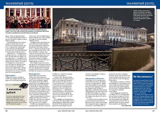 Мариинский дворец. История