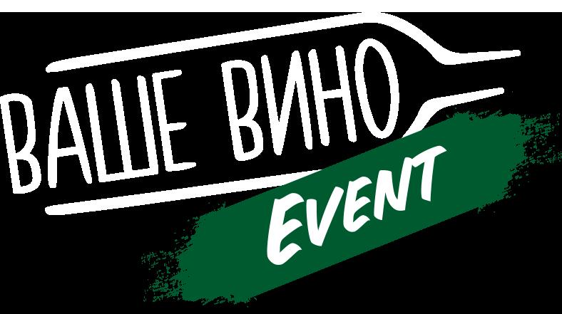 Организация винных мероприятий и дегустаций в Москве